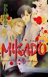 MIKADO―帝〈後編〉 (ビーボーイノベルズ)