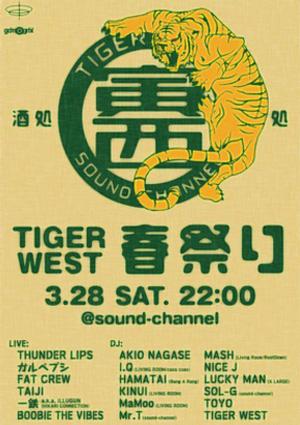 tigerwest