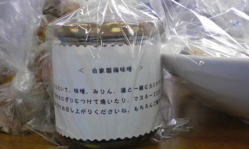 2081116自家製梅味噌