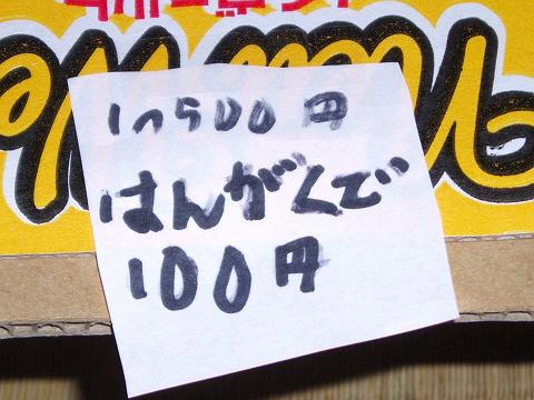 200917半額で¥100?
