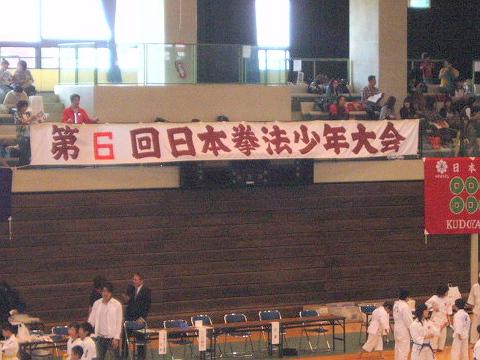 20090419第6回日本拳法少年大会