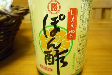 しょうきやのぽん酢