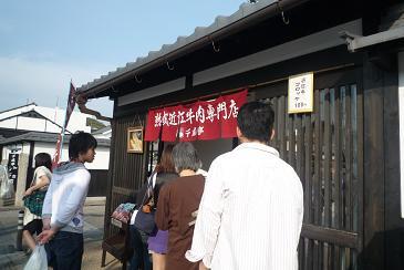 近江牛コロッケ店