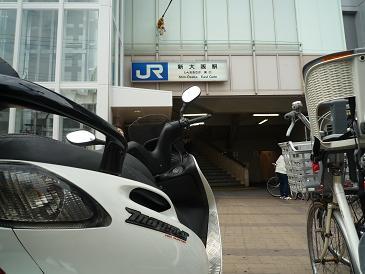 新大阪東口