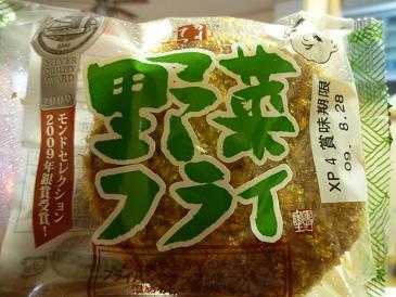 野菜フライ