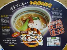 麺武醤の売り