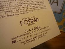 フォルマ帝塚山