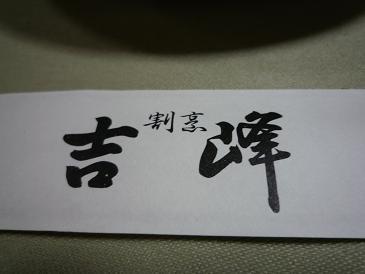 割烹 吉峰