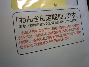 ねんきん定期便