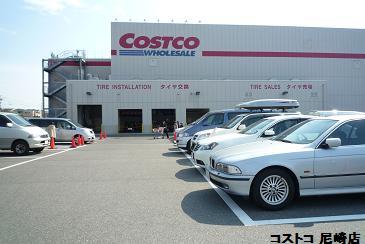 COSTCO.jpg