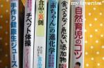 2009.1.29 hontosyokan6satu