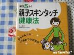 2009.2.9 oyakosukinntattikenkou