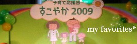 2009.7.25 sukoyaka