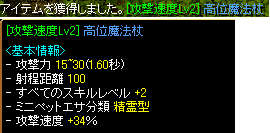 0626魔法杖34