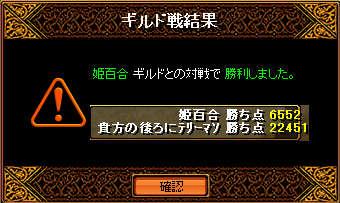0707姫百合結果