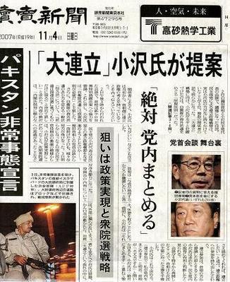 読売11/4