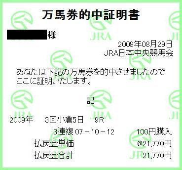 20090831213025.jpg