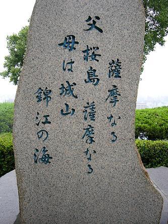 鹿児島お08・06・28 (1)