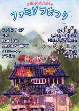 ファミソラまつり09-1