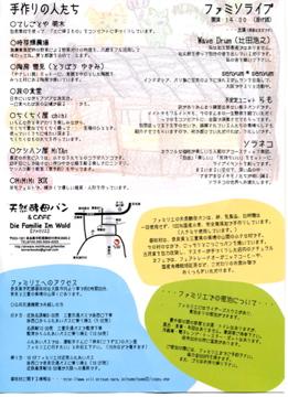 ファミソラまつり09-2
