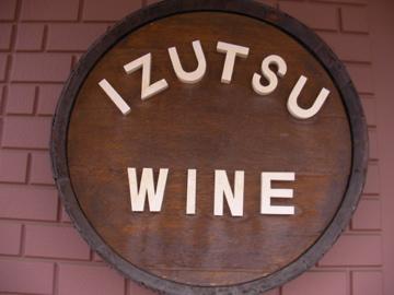 井筒ワイン2