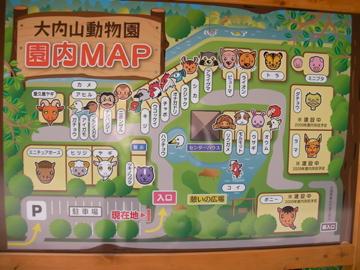大内山動物園1