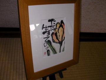 絵手紙展4