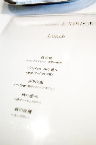 20091021narisawa_11.jpg