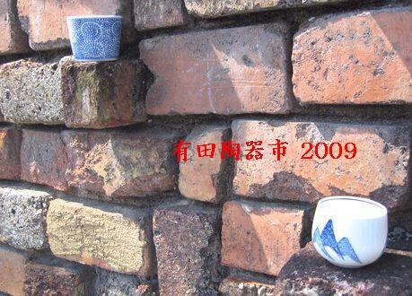 有田2009