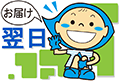 関東から九州中国四国へも翌日納品リサイクルトナー