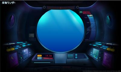 深海ワンダー