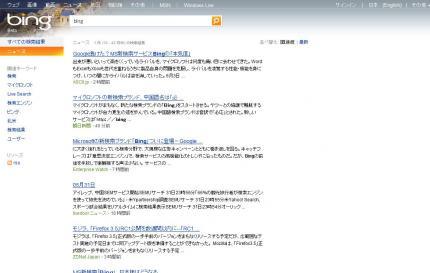 Bing ニュース