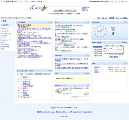 グーグル2