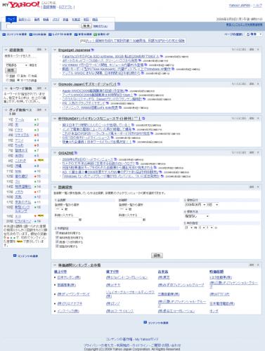 My Yahoo!検索