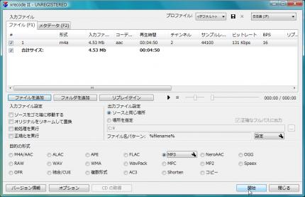 変換ソフト