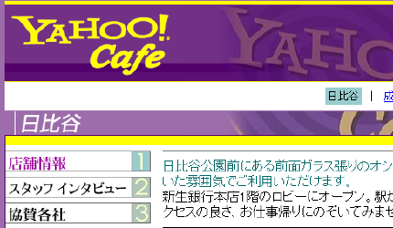 cafe.yahoo.co.jp screen capture 2009-8-2-20-35-0