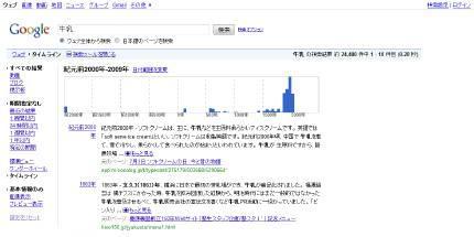 www.google.co.jp screen capture 2009-11-3-19-20-18