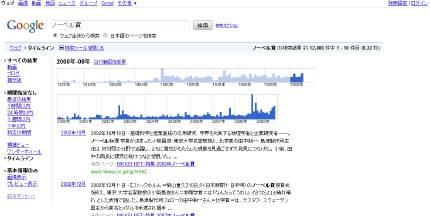 www.google.co.jp screen capture 2009-11-3-19-46-43
