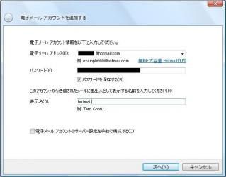 windows liveメール