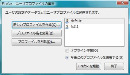 新しいプロファイルの作成