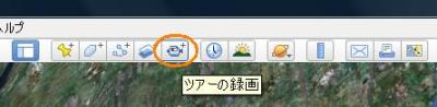 google earth 使い方