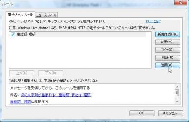 windows live mail ルールの適用
