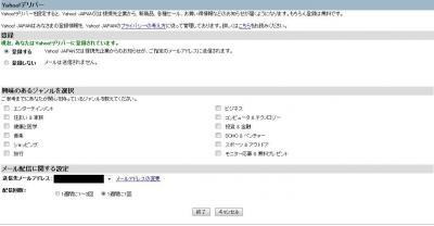 yahoo mail 設定
