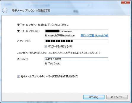 mail設定