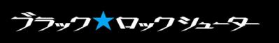 スクリーンショット(2011-10-30 15.07.22)