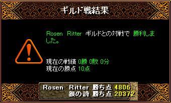 6・15ローゼン