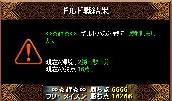 6・16絆