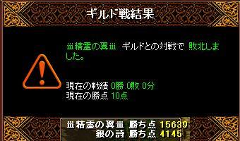 7・13精霊の翼