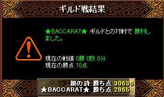 12・14バカラ