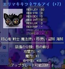09-0402-erimaki_20090423141136.jpg